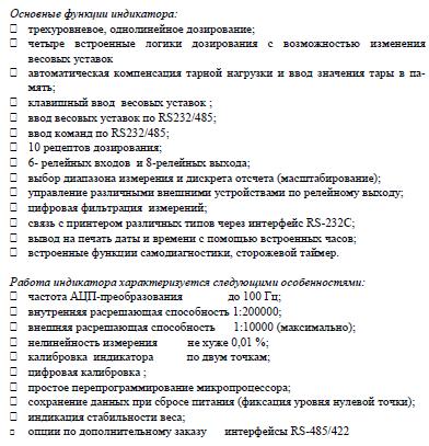 Технические характеристики CAS CI-6020