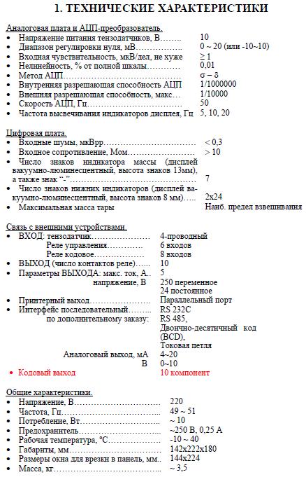 Технические характеристики CAS CI-8000V