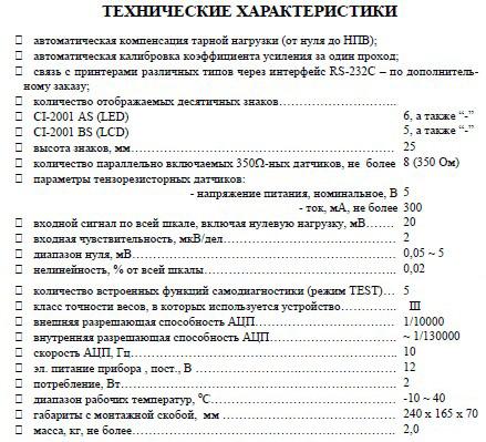 Технические характеристики CAS CI-2001AS/BS