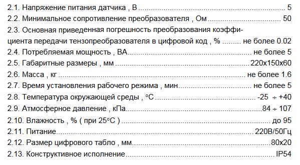 Технические характеристики ТЕНЗО-М ТВ-008
