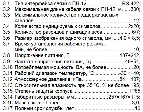 Технические характеристики ТЕНЗО-М ТЦ-017РД