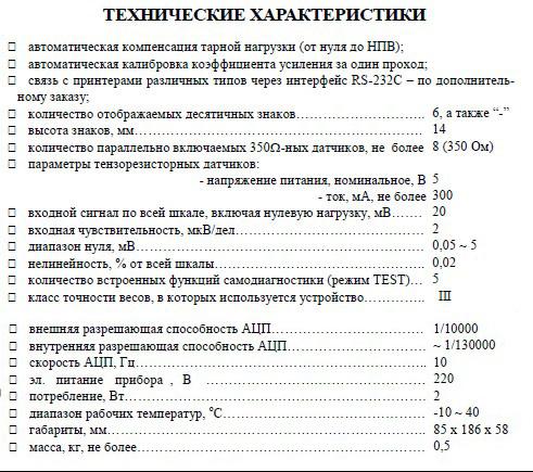 Технические характеристики CAS CI-2001A