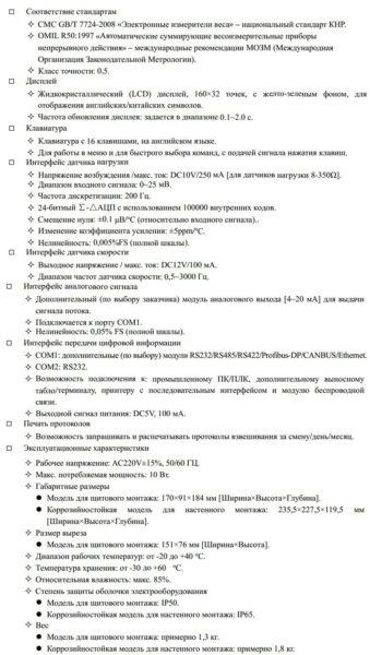 Технические характеристики SUPMETER BST100-D12