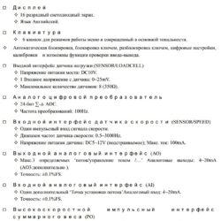 Технические характеристики SUPMETER BST100-B11 Часть 1