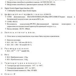 Технические характеристики SUPMETER BST100-B11 Часть 2