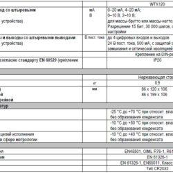 Технические характеристики HBM WTX120 Часть 3