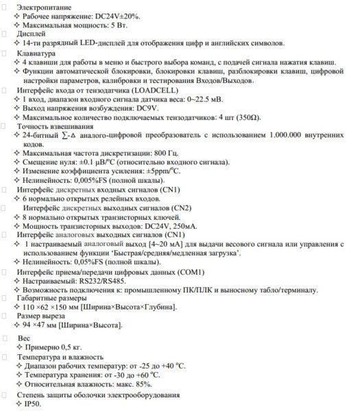 Технические характеристики SUPAMETER BST106-B66 A