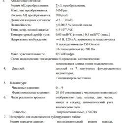 Технические характеристики ZEMIC YAOHUA DM1 Часть 1