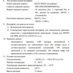 Технические характеристики ZEMIC YAOHUA DM1 Часть 2