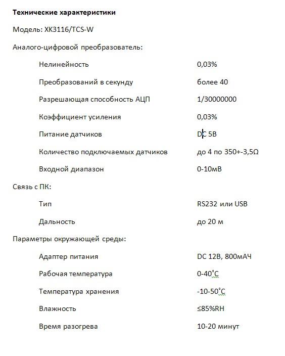 Технические характеристики xk3116