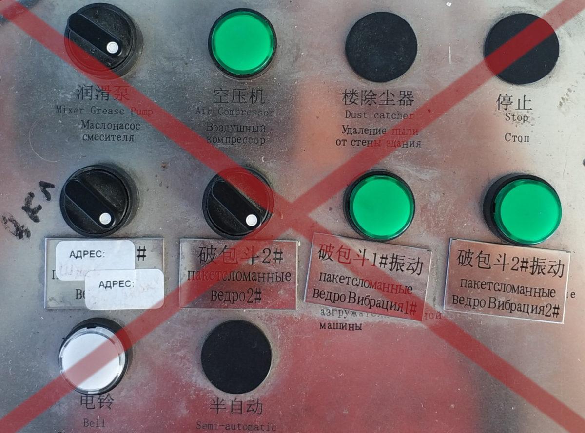 Автоматизация китайского БСУ - Пульт
